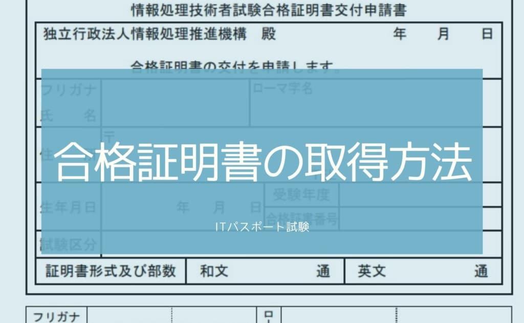 試験 it パスポート 暗記だけではダメ!最近のITパスポート試験に合格するには?