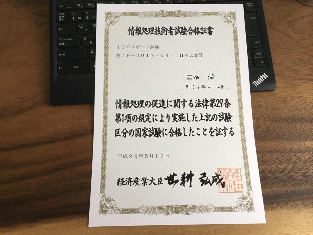 ITパスポート試験の合格証書