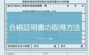 ITパスポート 合格証明書の取得方法