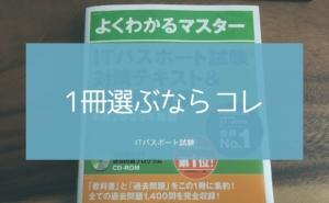 ITパスポートの本を1冊選ぶならコレ