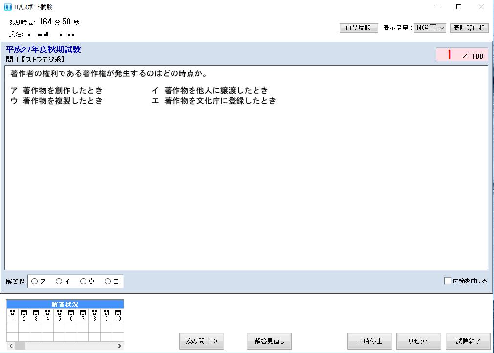 CD-ROMで過去問